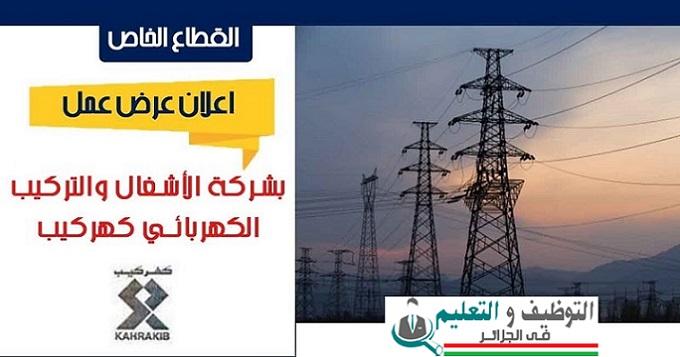 اعلان توظيف بشركة الاشغال والتركيب الكهربائي كهركيب KAHRAKIB 2021