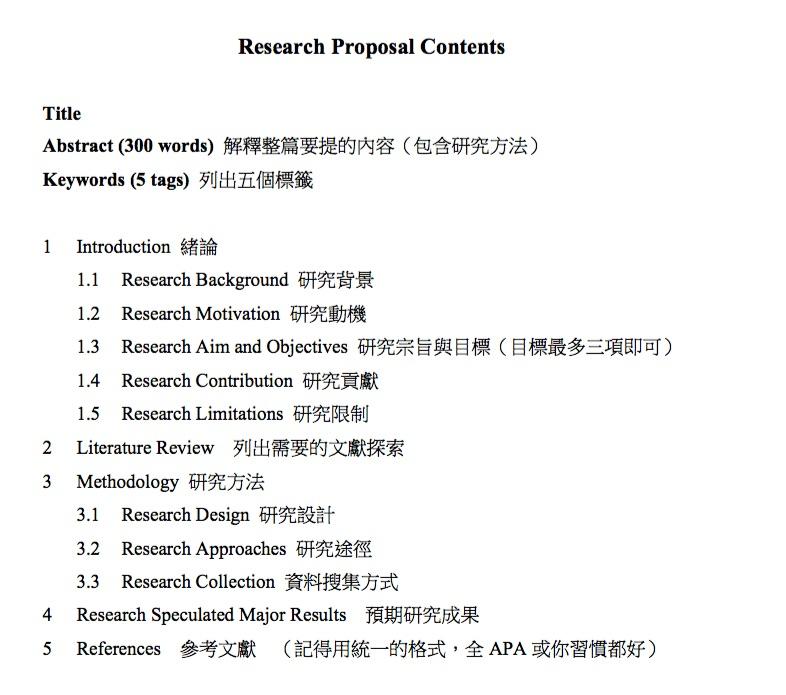 凌晨三點半: 【學業相關】研究計畫寫什麼?How to write your research proposal?