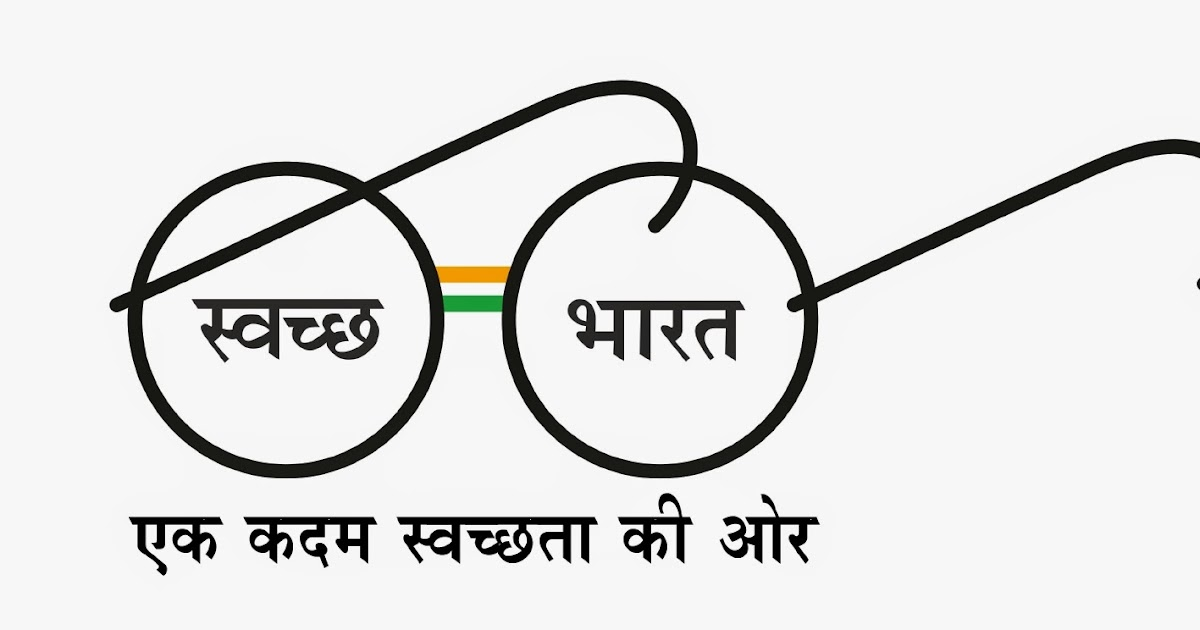 Cleanliness Pledge to be taken on 02/10/2014 in Hindi