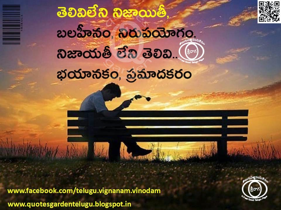 Best-Telugu-SMS-Quotes-for-Whatsapp-with-images-295144-Best Telugu inspirational Quotes about life - Top Telugu Life Quotes with images - Best Telugu Life Quotes - Best inspirational quotes about life - Best Telugu Quotes about life