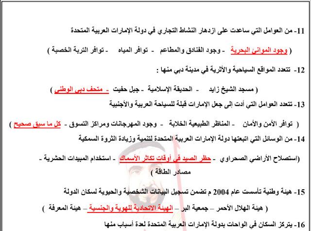 مراجعة عامة الفصل الثاني والثالث دراسات اجتماعية للصف السابع مع الإجابات