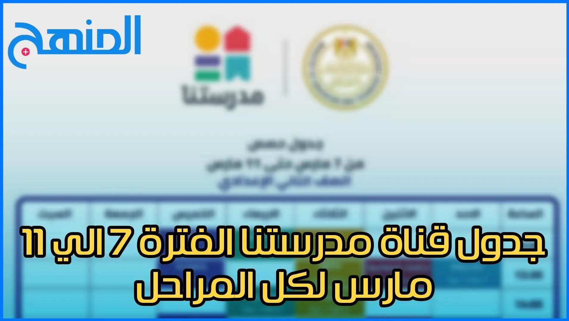 جدول حصص قناة مدرستنا من 7 الي 11 مارس لجميع المراحل