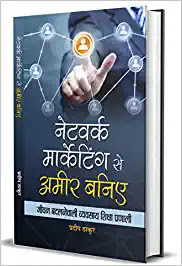 network marketing se ameer baniye ( hindi ) by pradeep thakur,best network marketing books in hindi, best mlm books in hindi