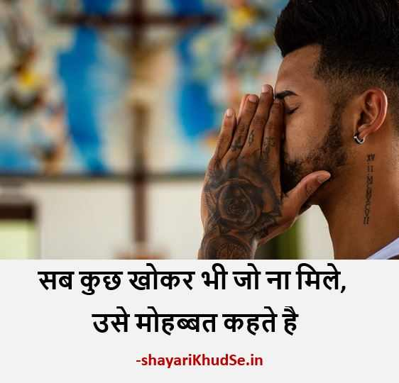 emotional quotes in Hindi on Life Sharechat, emotional quotes in Hindi on Life Download, emotional quotes in Hindi with Images
