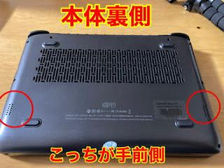 GPD Winmax のスピーカー位置