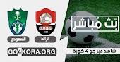 go4kora  مشاهدة مباراة الرائد  والأهلي السعودي بث مباشر اليوم 27-11-2020 في  السعودي
