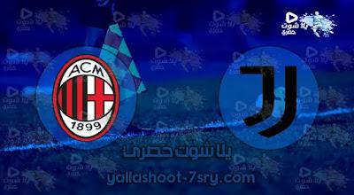 نتيجة يوفنتوس أمام ميلان 19-09-2021 في الدوري الإيطالي