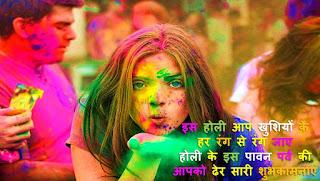 Happy Holi Shubhkamnaye in Hindi for Lover