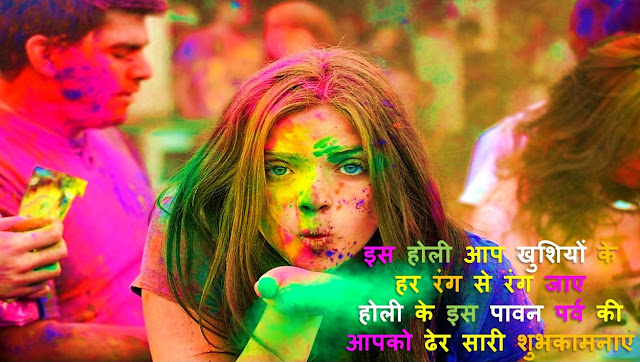 Happy Holi Images With HD Wallpaper Photo Download for Girlfriend