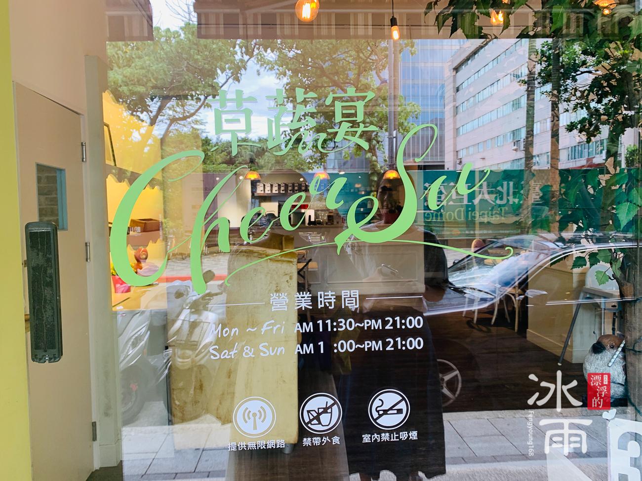 草蔬宴Cheer Su|營業時間