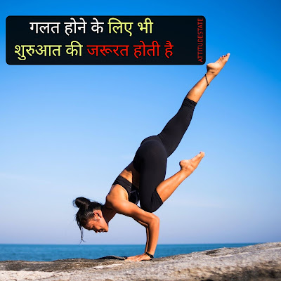 girl motivation status hindi