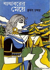 Jajabarer Meye by Krishon Chandar ebook