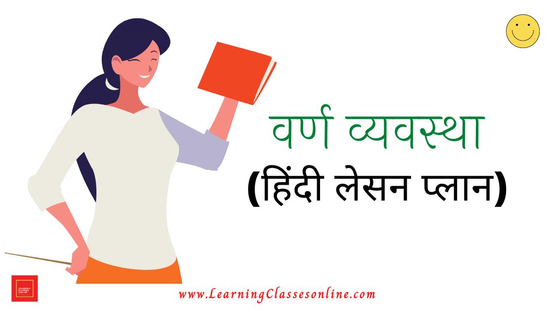 DISCUSSION LESSON PLAN IN HINDI,Hindi Lesson Plan,Swar Vyanjan Lesson Plan,वर्ण व्यवस्था पाठ योजना,स्वर और व्यंजन पाठ योजना