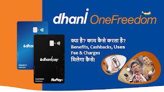 Dhani One Freedom Card क्या हैं, Apply कैसे करें Details In Hindi