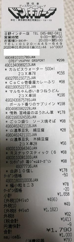ドン・キホーテ 日野インター店 2020/1/24 のレシート