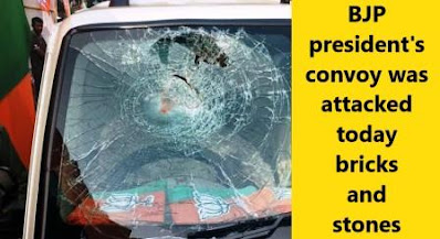 BJP-president's-convoy-was-attacked-today-bricks-and-stones