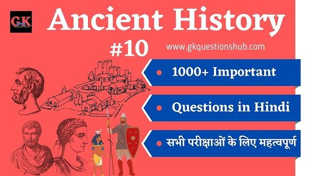 1000+ Ancient History Questions in Hindi [प्राचीन भारत का इतिहास के प्रश्न हिंदी में] - Part 10