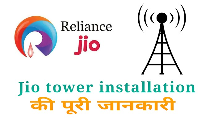 ये है jio tower installation की पूरी जानकारी ।