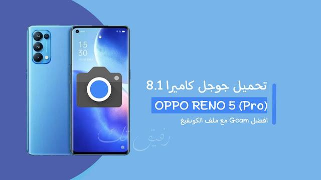 تحميل Google Camera 8.1  لهاتف أوبو Oppo Reno 5 (Pro) [أفضل GCam]