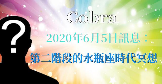 [揭密者][柯博拉Cobra] 2020年6月5日:第二階段的水瓶座時代冥想