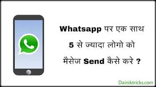 Whatsapp Par Ek Sath 5 Se Jyada Logo Ko Message Forward/Send Kaise Kare