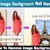 1 Click में image का Background Remove कैसे करे ?