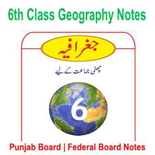 Easy Notes Publishers 6th Class Geography Notes In PDF Download