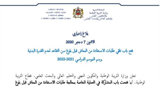 وزارة التربية الوطنية فتح باب تلقي طلبات الاستفادة من المعاش قبل بلوغ سن التقاعد لعدم القدرة البدنية 2021-2022