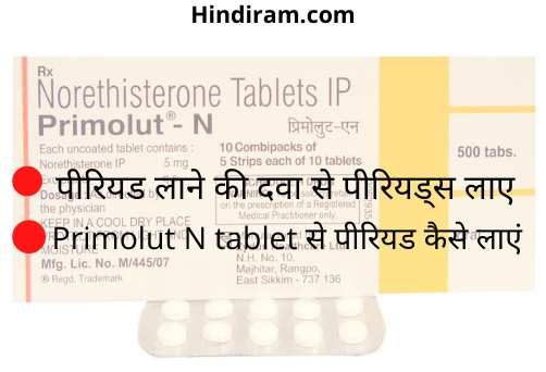 Primolut-n-tablet-se-period-kaise-laye