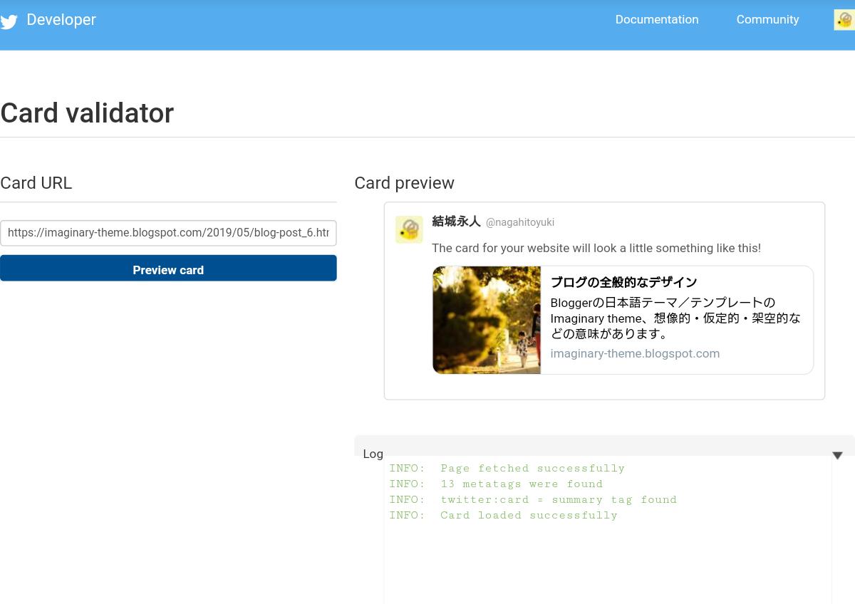 TwitterのCard Validatorの通過した結果