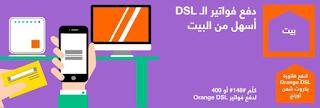 عروض وأسعار الأنترنت المنزلي اورانج ADSL المحدودة وغير المحدودة