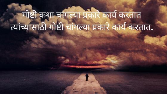 marathi quotes on beauty
