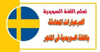 أهم عبارات المحادثة  باللغة السويدية في المتجر