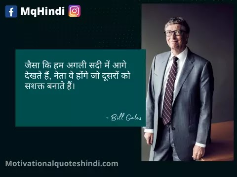 Bill Gates Quotes About Success In Hindi