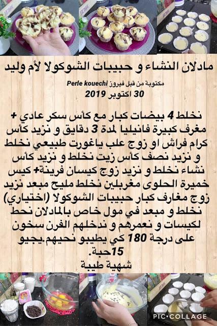 مادلين النشا و حبيبات الشوكولا ام وليد