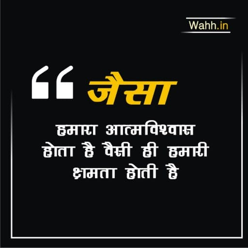 Confidence Quotes  Hindi
