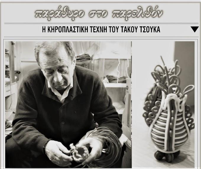 ΠΑΡΑΘΥΡΟ ΣΤΟ ΠΑΡΕΛΘΟΝ : Η κηροπλαστική τέχνη του Τάκου Τσούκα