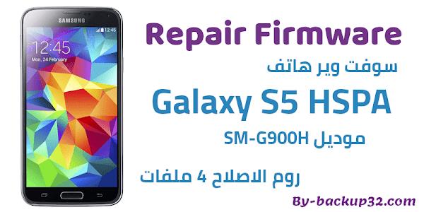سوفت وير هاتف Galaxy S5 HSPA موديل SM-G900H روم الاصلاح 4 ملفات تحميل مباشر