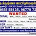 Sri Guru Krishna Matriculation School, Wattalakundu, Wanted Teaching Faculty
