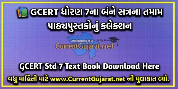 GCERT Std 7 Text Book Download Here -gseb.org