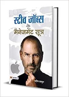 steve jobs ke management sootra hindi by pradeep thakur,business books in hindi, finance books in hindi, investment in hindi, money management books in hindi