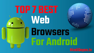 Android device ke liye best web browsers, best browsers for Android device