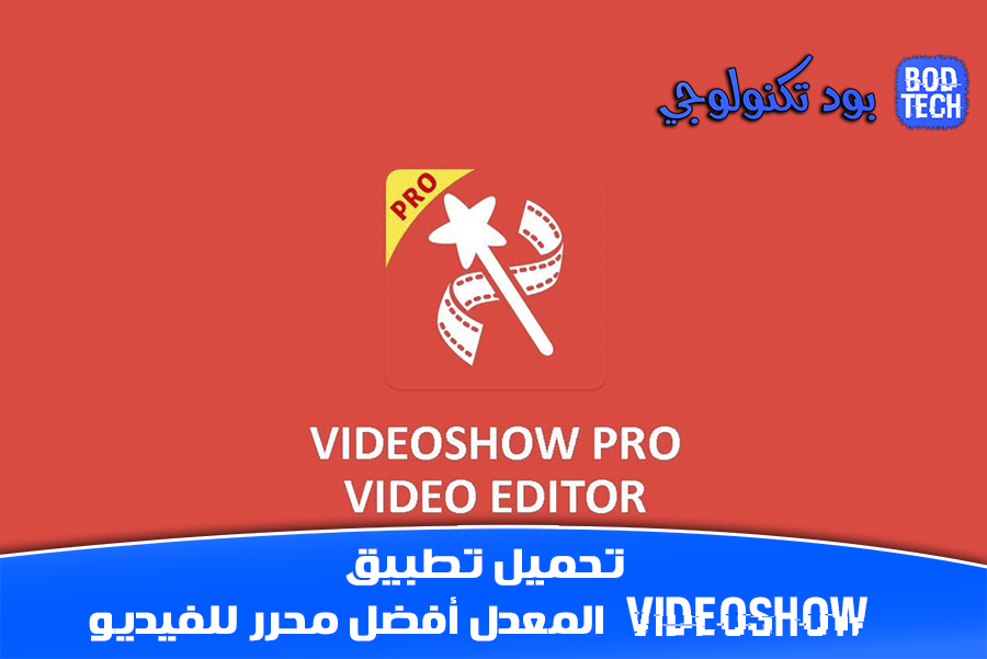 تحميل تطبيق VideoShow المعدل