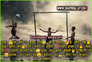 Best bachpan shayari with hd images are made to make friendships bond more stronger these bachpan shayari is very good written you can send these bachpan shayari on whatsaap