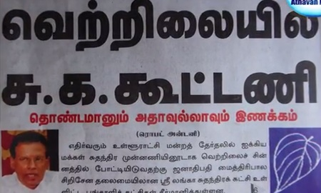 News paper in Sri Lanka : 06-12-2017