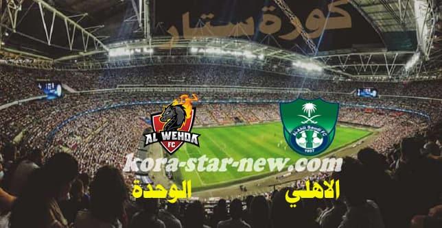 مباراة الاهلي والوحده في الدوري السعودي