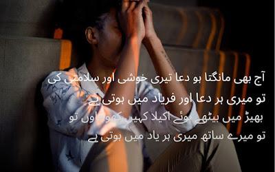 Sad Shayari Urdu