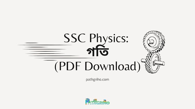 SSC পদার্থবিজ্ঞান: দ্বিতীয় অধ্যায়, গতি (PDF Download)