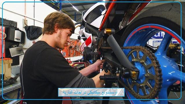 اوسبيلدونغ ميكانيك موتورات في المانيا  اوسبيلدونغ Zweiradmechatroniker اوسبيلدونغ Motorradtechnik في المانيا باللغة العربية