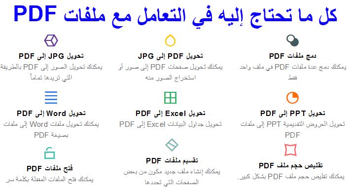 دمج عدة ملفات pdf في ملف واحد دون برامج